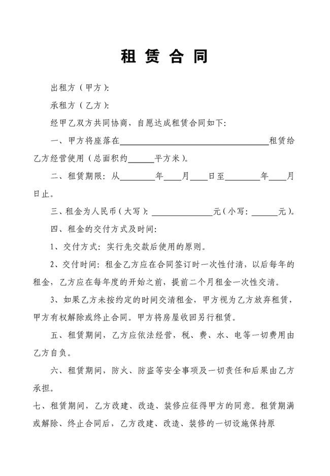 【深圳住宅租赁合同】