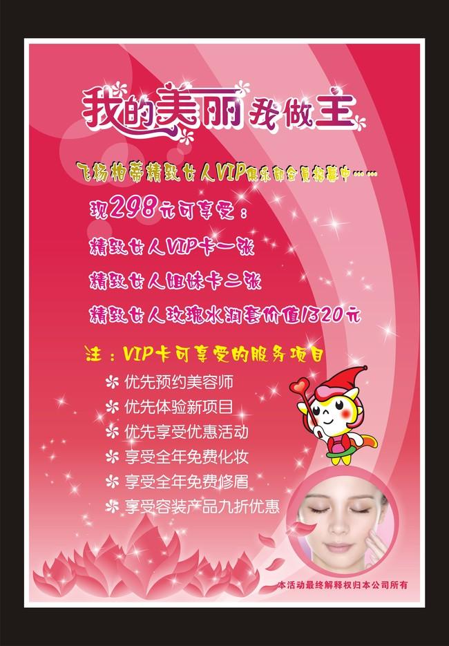 美容院海报美容院美容院广告活动背景模板下载(图片:)