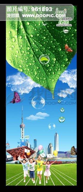宣传单|彩页|dm > 绿色环保
