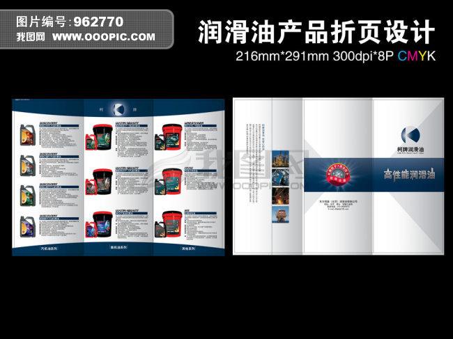 润滑油产品折页设计模板下载(图片编号:962770)_其他
