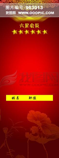 x展架样式模板下载(图片编号:963013)_x展架设计_展板图片