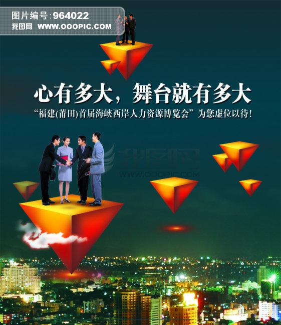 商业海报背景模板下载(图片编号:964022)_海报设计