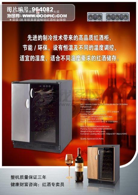 宣传单 海报 红酒柜 酒柜 冰箱 红酒 酒杯 酒类 dm 金属 不锈钢图片