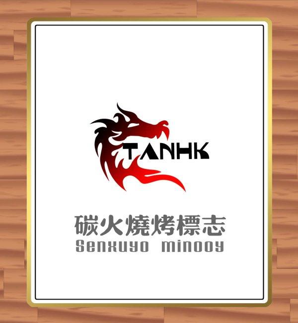 碳火烧烤行业logo