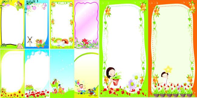 幼儿园展板模板