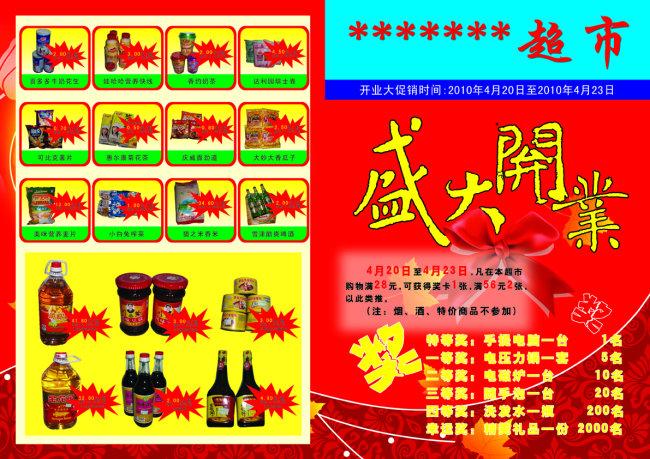 超市开业宣传单模板下载(图片编号:969302)_其他海报