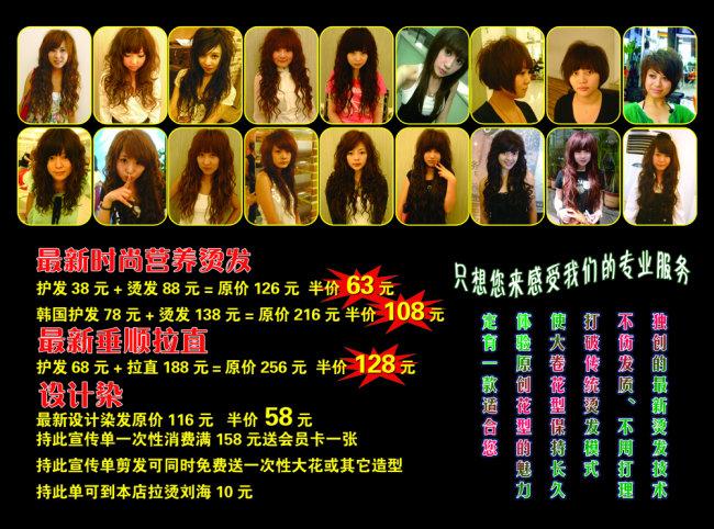 美发造型宣传单模板下载(图片编号:970279)_彩页|dm单图片
