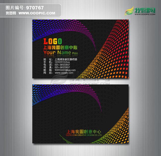 led广告公司名片 psd源文件模板下载(图片编号:970767