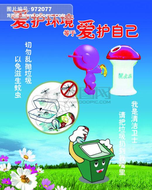 爱护环境 垃圾桶