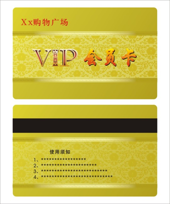 卡片模板 卡片模板素材 卡片背景 会员卡背景 会员卡模板 vip会员卡