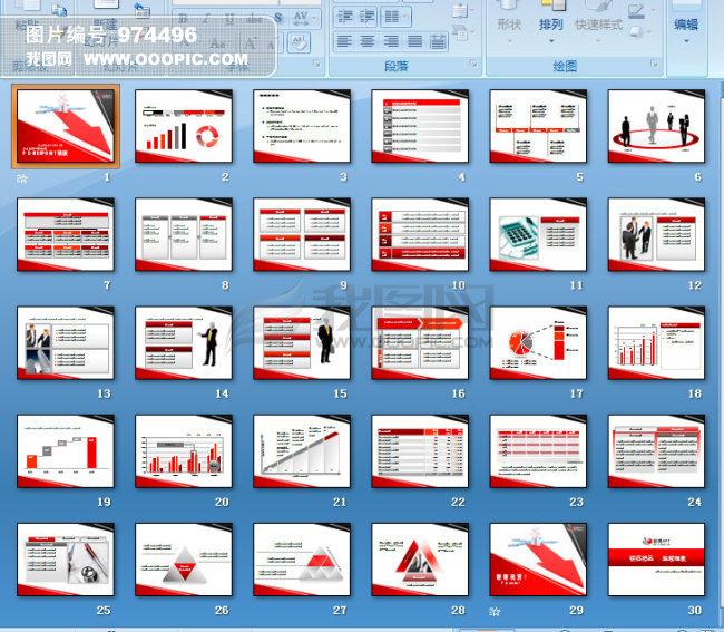 合作企业ppt模板