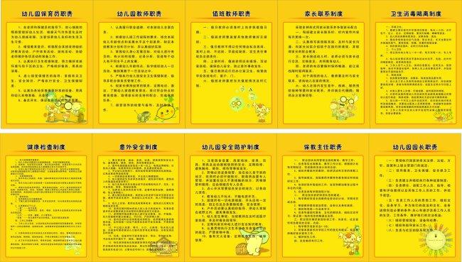 幼儿园制度展板模板下载 幼儿园制度展板图片下载