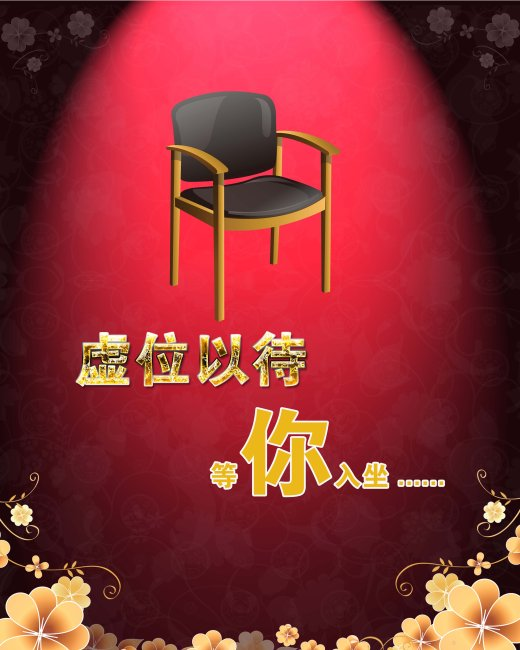 红色背景 椅子 招聘海报; 药店招聘海报图片下载
