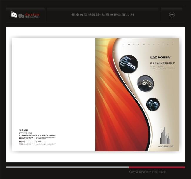 机械画册      封面设计 台历封面 企业封面      企业画册封面 封面