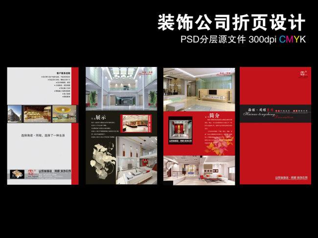 册封面模板下载 公司画册封面模板 公司画册封面设计模板下载 家装