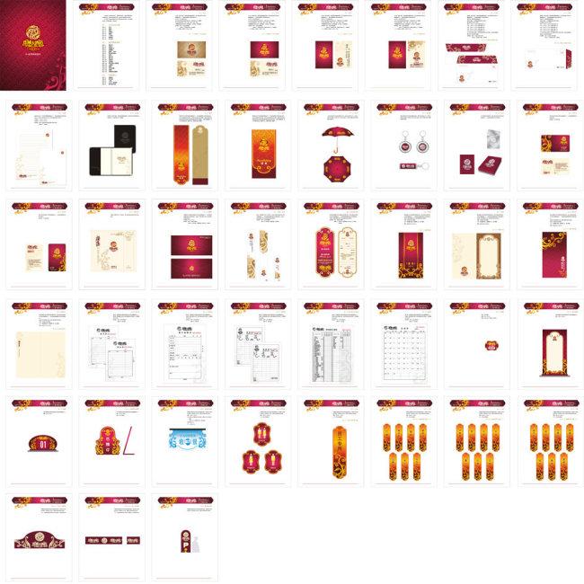 酒店VI设计模板下载 982164 vi模板 设计 促销 宣传广告