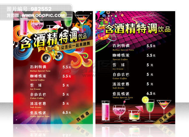酒类宣传单模板下载(图片编号:982552)