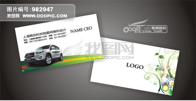 汽车销售名片模板下载(图片编号:982947)_汽车运输