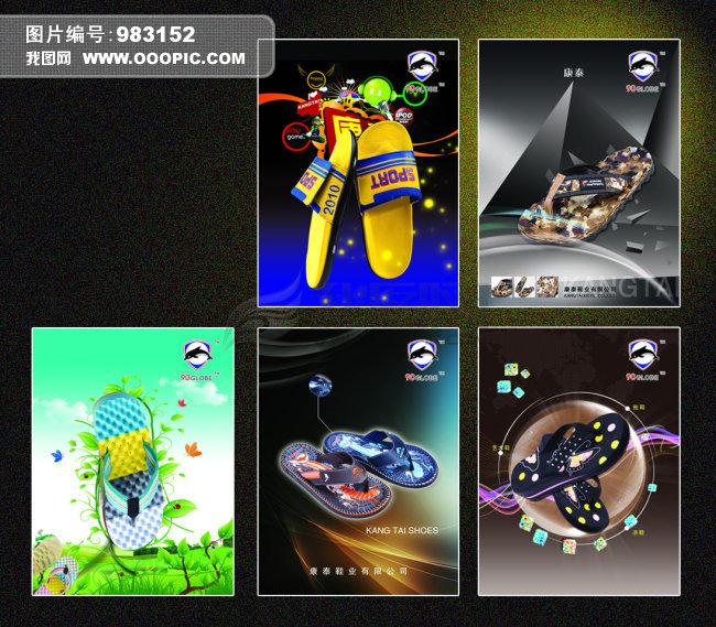 海报设计 鞋类海报设计图片下载