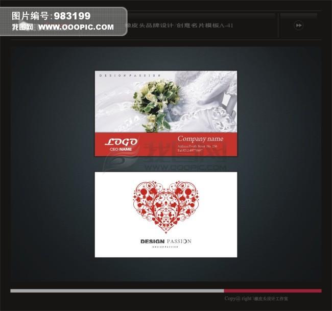 创意名片模板a-41-婚庆名片模板下载(图片编号:983199