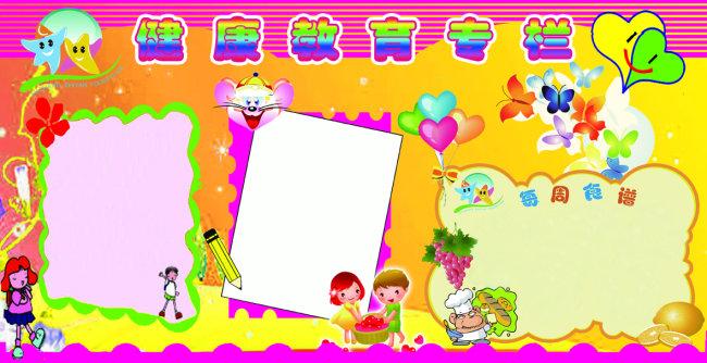 幼儿园健康教育专栏; 健康教育专栏(图片编号:0985773)_学校展板设计