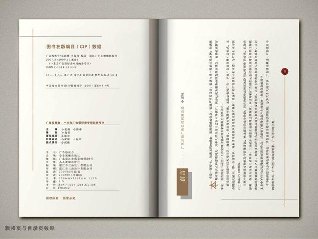 书籍画册版权页设计图片