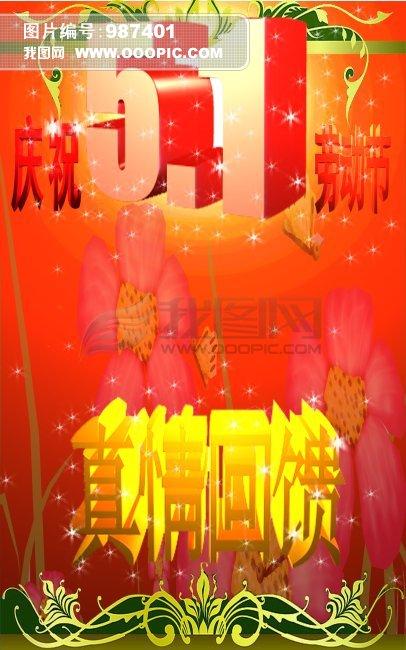 五一劳动节商业宣传海报设计模板下载(图片编号:)
