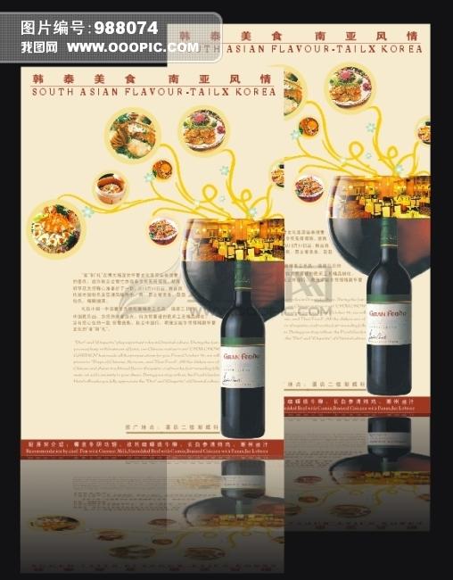美食节海报红酒宣传单