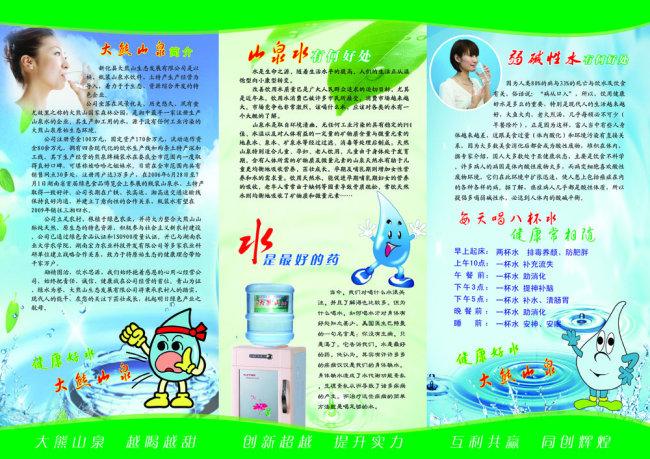 折页宣传单图片下载 喝水的人