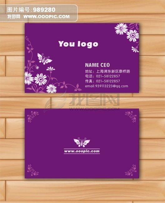 服装行业名片模板模板下载(图片编号:989280)