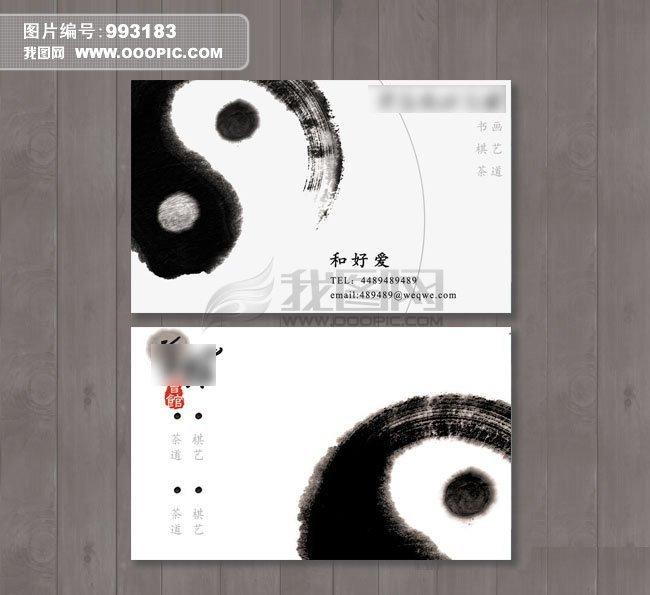 弧形中国风八卦名片天正水墨楼梯直角怎么绘制图片