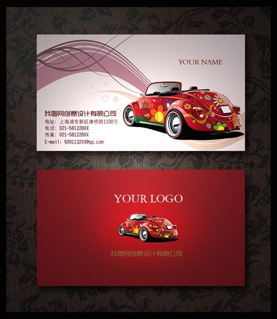 汽车运输行业名片模板模板下载 996709 汽车运输名片 名片模板 高档 图片
