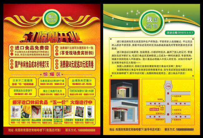 商场dm单模板下载 商场dm单图片下载