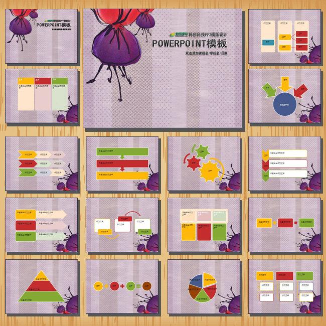 统计 紫色 布纹背景 手绘ppt背景 水彩 花纹 花朵 商业 统计 表格