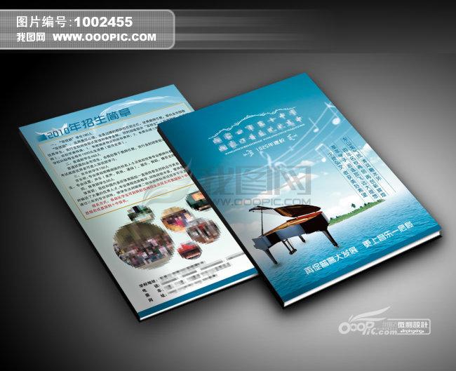 企业画册|招商|房地产画册图片