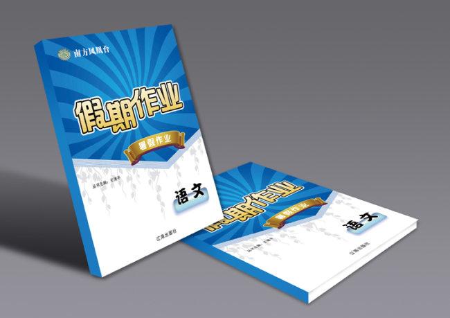 书籍封面设计-假期作业