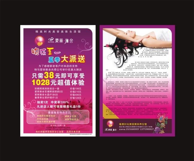 美容养生宣传单模板下载(图片编号:1003467)_彩页|dm