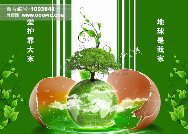 水资源 爱护花草 爱护公物 爱护大自然 爱护绿化 环境 环境保护 环境图片