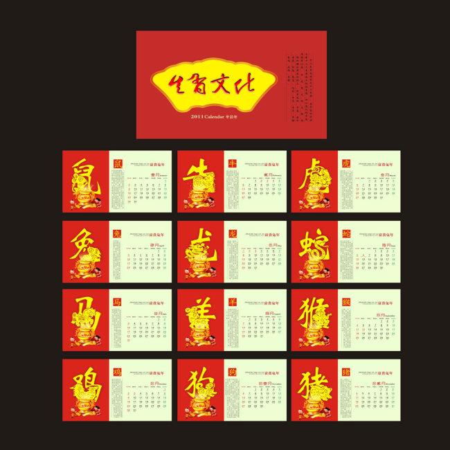 龙 蛇 马 羊 猴 鸡 狗 猪 台历 模板 设计 十二生肖文化台历模板图片