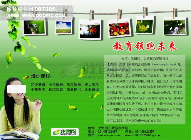 psd分层教育宣传单模板图片下载 a4 教育 梦想 成就 大学 高考 中考