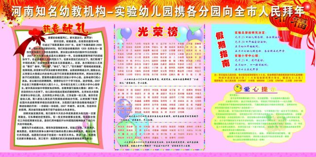 幼儿园展板模板 学校展板模板 灯笼 形状 气球 光荣榜模板
