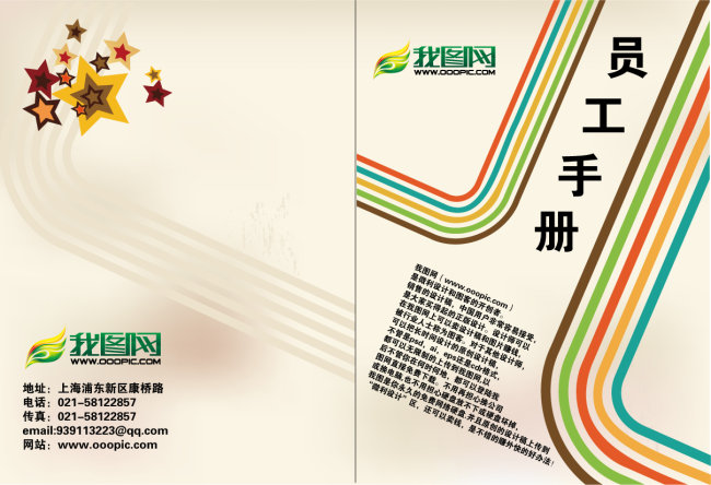 企业员工手册封面设计模板下载(图片编号:1008421)