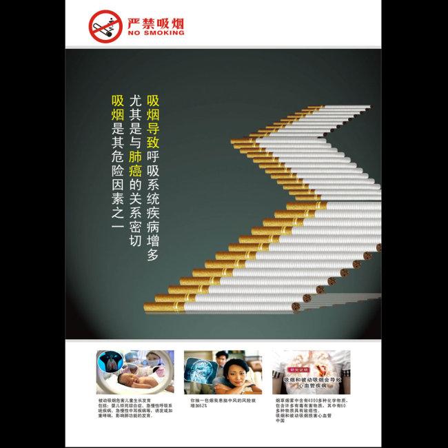 禁烟海报设计模板
