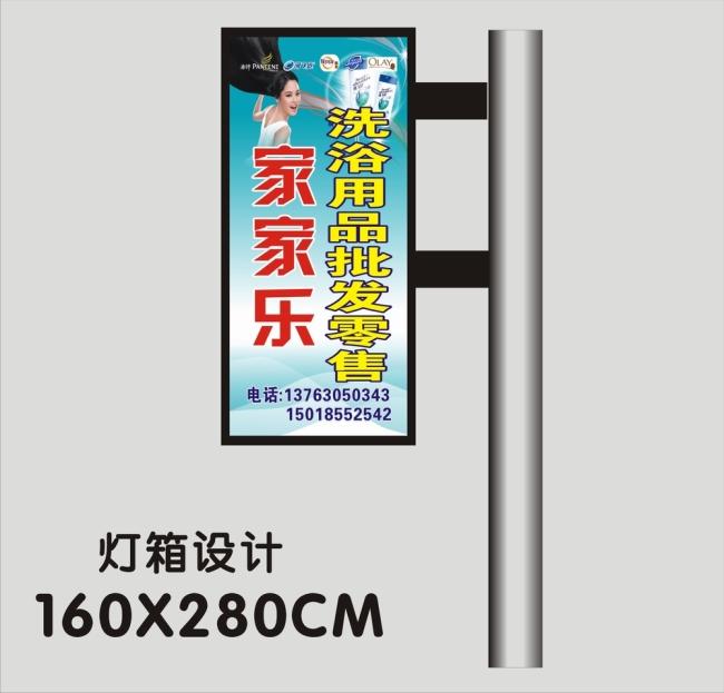 灯箱设计模板下载(图片编号:1010722)_广告牌设计|__.图片