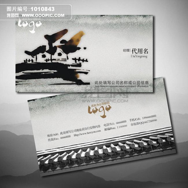 国韵中式名片模板下载(图片编号:1010843)