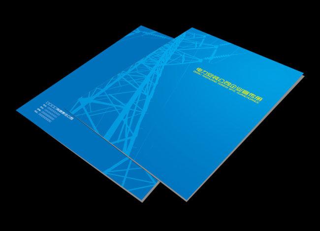 公司画册封面模板 公司画册封面设计模板下载 s cis 企业画册封面设计