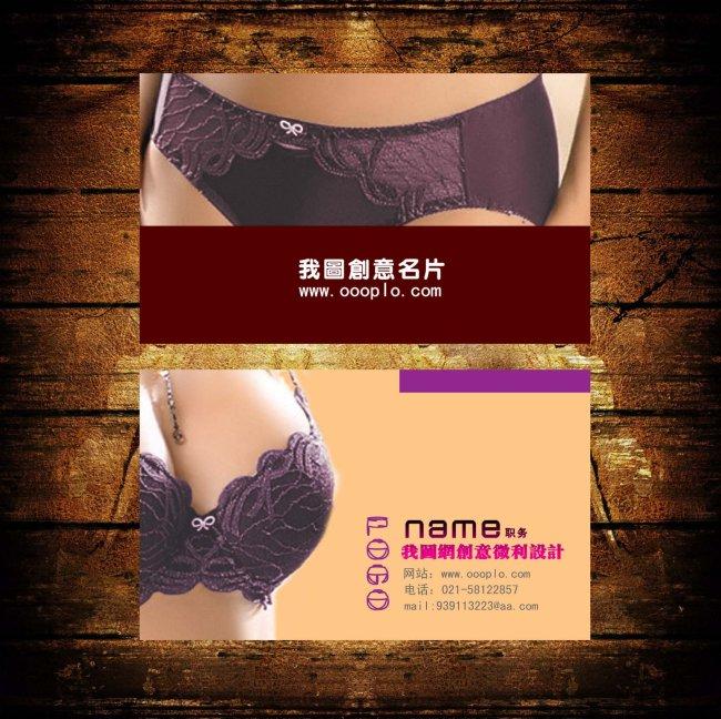 女性内衣保健行业名片模板下载 女性内衣保健行业名片图片下载 女性