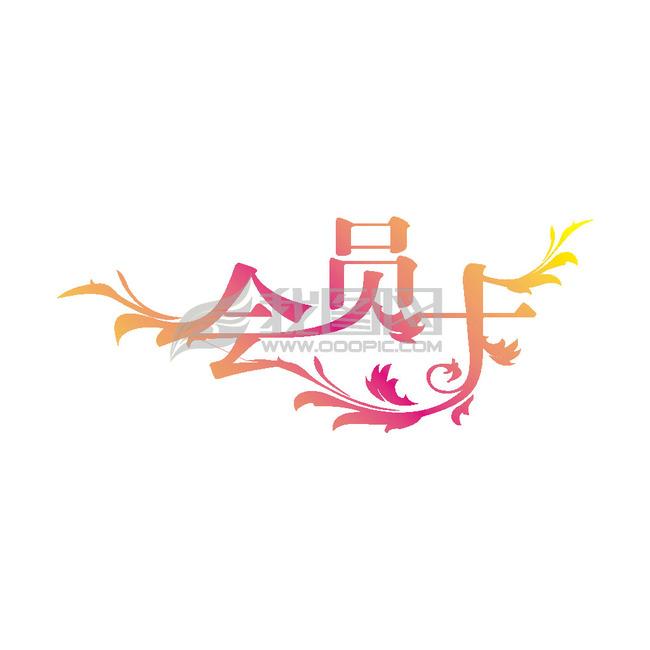 会员卡艺术字体