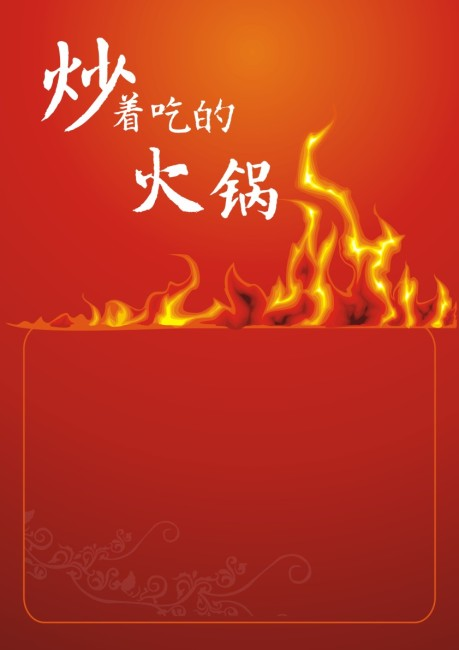 快餐宣传海报手绘
