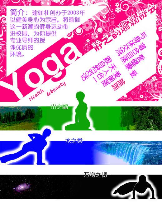 瑜伽美女 瑜伽动作 瑜伽身 瑜伽运动 健康 人物剪影 瑜伽海报 瑜伽招